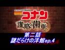 【グラブル】名探偵コナン コラボ - 第二話 謎だらけの洋館ep4