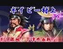 第28位:ネイビー村上-TS-(信長の野望・大志)#11激闘!下津井血戦