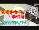 第8位:矢吹少女の事件簿SP 真のフクシュウキ:Case5 thumbnail