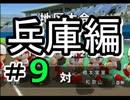 【実況】全国で全国制覇を目指す栄冠ナインpart274【パワプロ15】