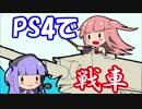 【PS4/WoT】プレステあったら戦車に乗ろう! 改