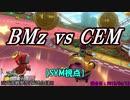 【マリカ8DX】交流戦 BMz vs CEM(SYM視点)【26試合目】