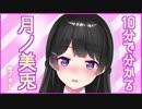 10分で分かる月ノ美兎*フォ~【にじさんじ】