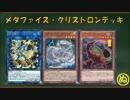 【遊戯王ADS】メタファイズ・クリストロン