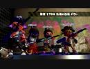 【実況】先進帝国イイダキングダム【スプラトゥーン2】