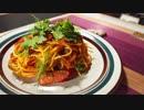 【トイキ屋】 ハーブたっぷりベトナム風 ナポリタン 【超料理動画投稿祭】
