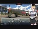 【WarThunder/RB】ゼロから始めるRB!!第一回:設定と着陸編(再掲)