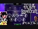 【Tesla vs Lovecraft】ゆっくりと深淵なるものを撃つSTG#16【ゆっくり実況】