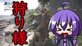 【MHW】ゆかりさんの狩り様 3本目!【結