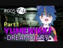 『YUMENIKKI-DREAM DIARY-』Part1 ナナホシすずのゲームがたり
