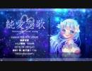 【M3-2018春】 純愛恋歌 / yuayua 【クロスフェード】