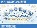 第1位:【第27回】 優木かな KANANOTE on the radio