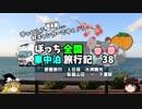 第91位:【ゆっくり】車中泊旅行記 38 愛媛編3 臥龍山荘 thumbnail
