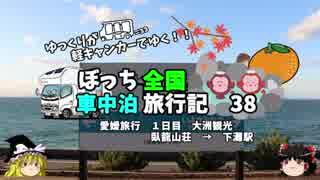 【ゆっくり】車中泊旅行記 38 愛媛編3 臥龍山荘