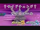 【ポケモンUSM】漸進寸進ダブルレート実況 40 【サマヨール】