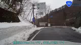 【車載動画】国道282号part6