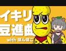 イキリ豆進曲 with ぽんぽこ