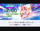 【DTX】 NOISY LOVE POWER☆ / 大橋彩香 魔法少女 俺
