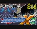 【ゆっくり縛り】ムダ撃ちすれば即ティウン! 鬼ロックマンX3 #14