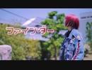 【仮面ライアー217】ファインダー【踊ってみた】