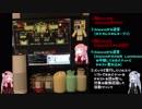 【お遊び】管理人茜ちゃんの楽しいLobotomy Corporation with amazon echo(Alexa)