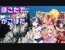 第92位:【Novelsm@ster】ほこたて×かこほた#06 thumbnail