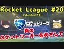 Rocket League#20【ゆっくり実況プレイ】真のロケットリーガーをめざして【Standard12】