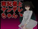 【初実況】実況者とヤンデレちゃんをゆとり女がやってみた!【みてね(・ω・)】