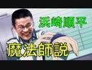浜崎順平魔法師説+岬高校の優等生