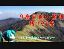 仕事辞めて百名山の旅#003【剣山】