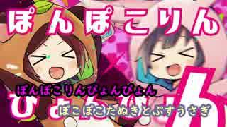 【ニコカラ】ぽこぽこたぬき と ぷすうさぎ《うらたぬき×ぷす》(On Vocal)