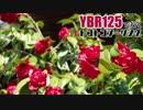 【YBR125で】九州/?? 海軍史跡巡り⑤~福岡県 久留米・大分県 日田/別府~