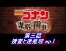 【グラブル】名探偵コナン コラボ - 第三話 捜査と迷推理ep1