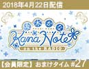 第4位:【おまけタイム #27】 優木かな KANANOTE on the radio
