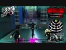 【プレイ動画】ペルソナ5 2週目 HARD【PS4】part72