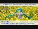 【ボーマス39】spring has come【クロスフェード】