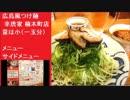 広島風つけ麺 「辛唐家 楠木町店」 量は小(一玉分) メニュー サイドメニュー