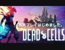 [Dead Cells]( °□°)よし、ゲームすっぞ!#03[初見プレイ]