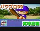 元祖パワフェス・冥球島編をやる!part2【パワプロ99】