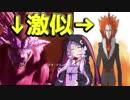 【MHW】テオとフラダリって超似てる(自己暗示)【結月ゆかり実況】PART4