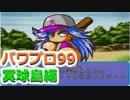 元祖パワフェス・冥球島編をやる!part3【パワプロ99】