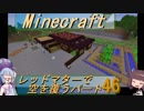 【Minecraft】レッドマターで空を覆う Part046【ボイロ実況】