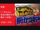 明星 「一平ちゃん 夜店の焼きそば 梅かつお味」マヨネーズ付