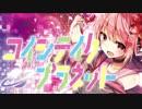 【*なみりん feat.ミツキヨ】 コイシテイク・プラネット 【クロスフェード】