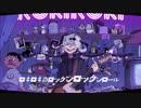 【めーぷる】ロキ【歌ってみた】