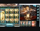 【グラブル】Lv90ティポーン 黒猫道師