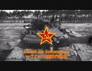"""【東ドイツ軍歌】Marsch der Sowjetarmee / ソヴィエト陸軍行進曲(東ドイツ版""""ソヴィエト陸軍の歌"""")"""