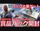 【開封大好き】「ドミナリア」プレリ賞品パック開封【MTG】