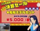 あずささんと一緒にフジミゲリラ決算セール1/700艦船箱(五千円)を開封してみた。