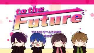 『to the Future』歌ってみた【チームBACK】